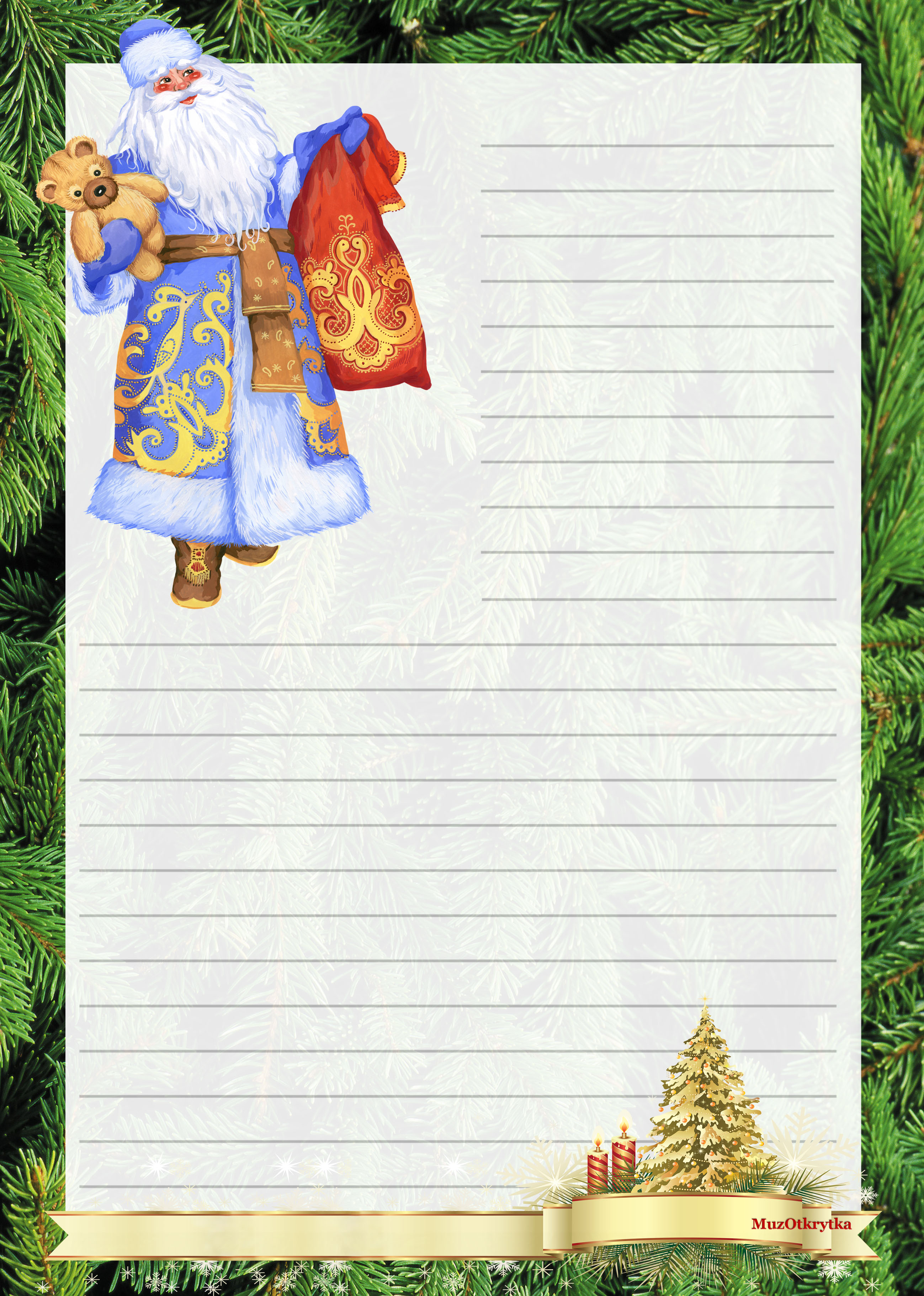 Новогодние бланки для писем скачать